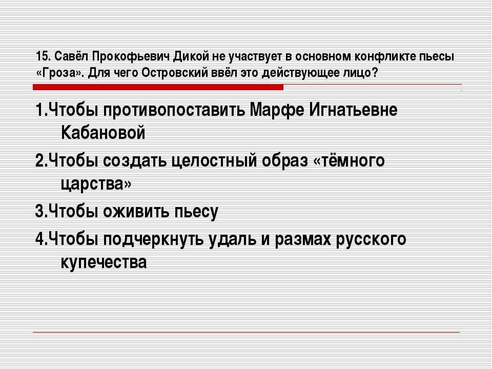 Говорящие фамилии в произведениях русских писателей xix