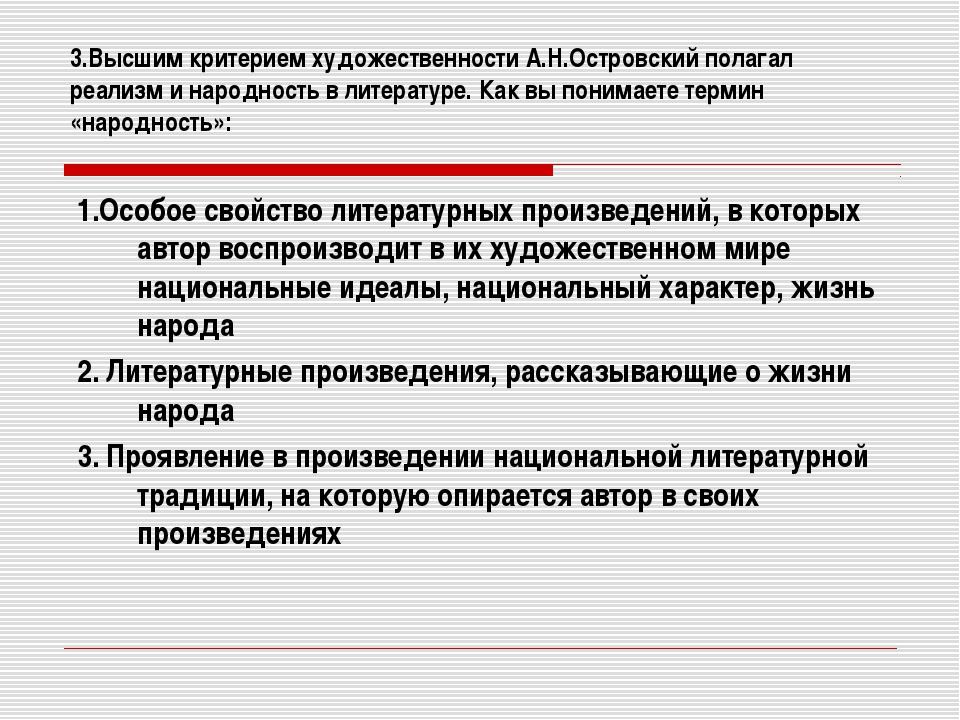 3.Высшим критерием художественности А.Н.Островский полагал реализм и народнос...