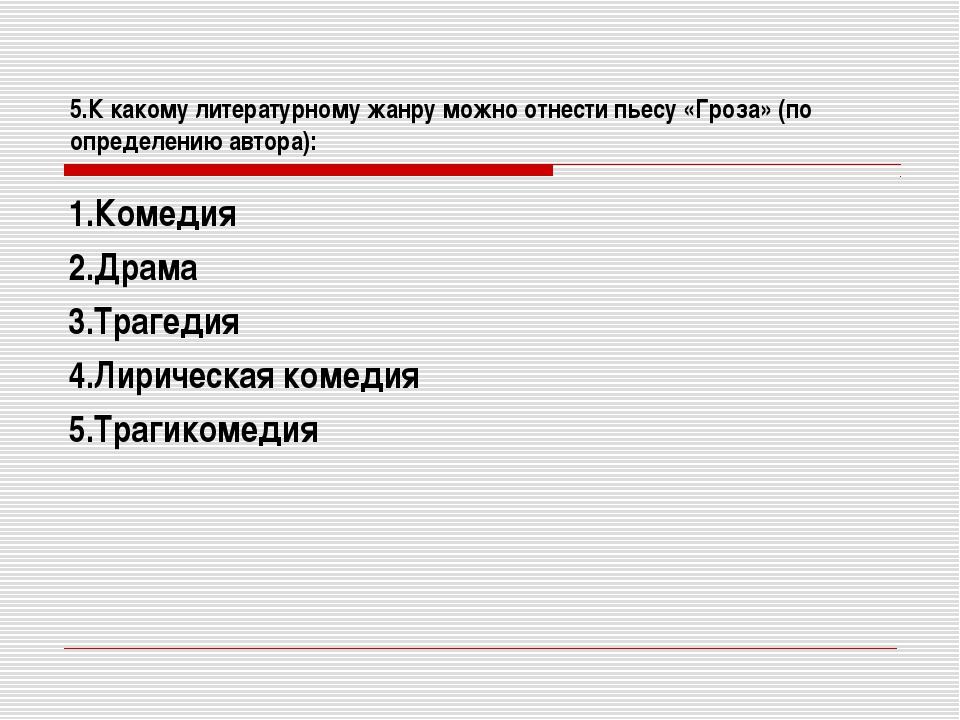 5.К какому литературному жанру можно отнести пьесу «Гроза» (по определению ав...