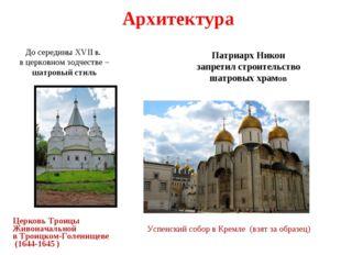 Архитектура До середины XVII в. в церковном зодчестве – шатровый стиль Патриа