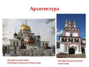 Иосифо-Волоколамский монастырь Архитектура Воскресенский собор Новоиерусалимс