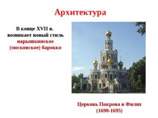 Архитектура Церковь Покрова в Филях (1690-1695) В конце XVII в. возникает нов