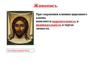 Живопись Спас Нерукотворный. Икона При сохранении влияния церковного канона п