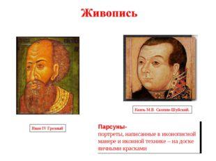 Парсуны- портреты, написанные в иконописной манере и иконной технике – на дос