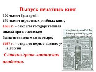 Выпуск печатных книг 300 тысяч букварей; 150 тысяч церковных учебных книг; 16
