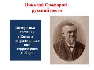 Николай Спафарий - русский посол Интересные сведения о Китае и пограничных с