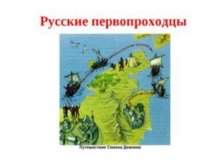 Русские первопроходцы