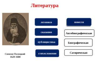 повести Симеон Полоцкий 1629-1680