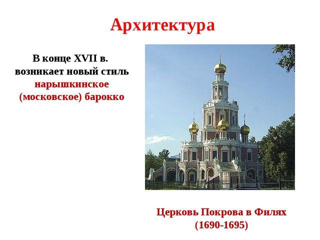 Архитектура Церковь Покрова в Филях (1690-1695) В конце XVII в. возникает нов...
