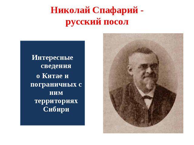 Николай Спафарий - русский посол Интересные сведения о Китае и пограничных с...