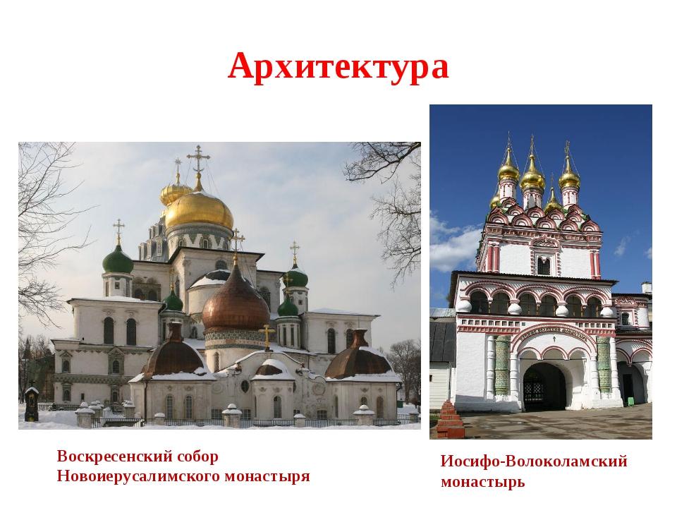 Иосифо-Волоколамский монастырь Архитектура Воскресенский собор Новоиерусалимс...