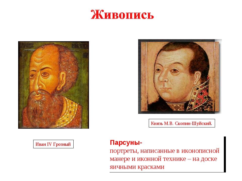 Парсуны- портреты, написанные в иконописной манере и иконной технике – на дос...