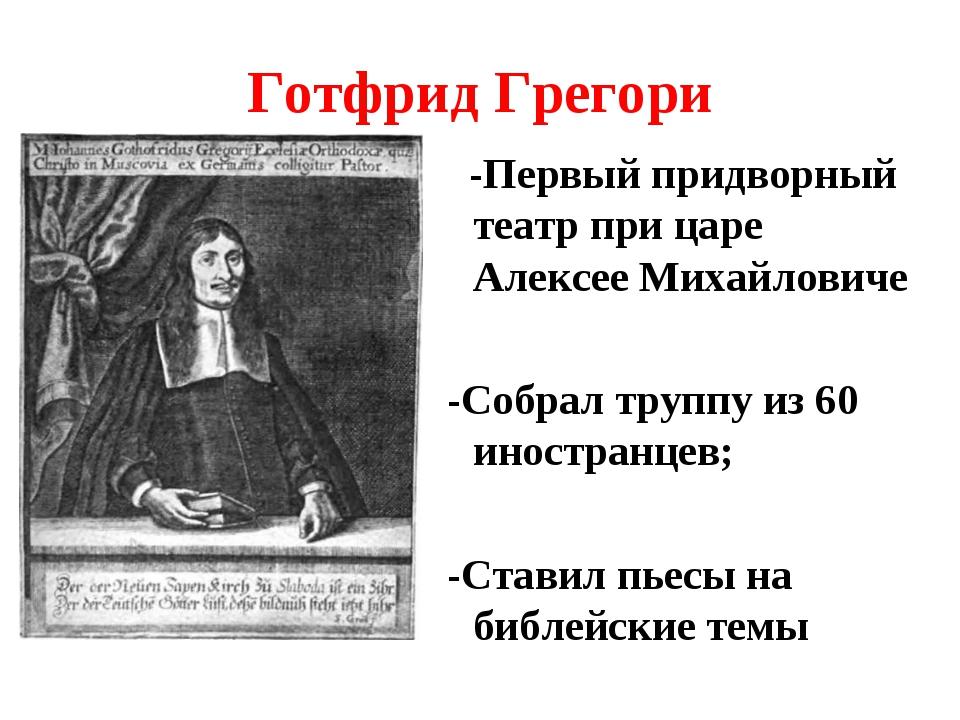 Готфрид Грегори -Первый придворный театр при царе Алексее Михайловиче -Собрал...