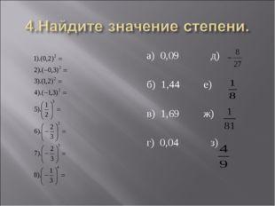 а) 0,09 д) б) 1,44 е) в) 1,69 ж) г) 0,04 з)