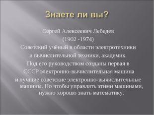 Сергей Алексеевич Лебедев (1902 -1974) Советский учёный в области электротехн