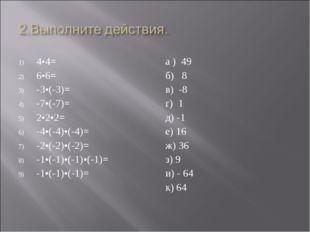 4•4= 6•6= -3•(-3)= -7•(-7)= 2•2•2= -4•(-4)•(-4)= -2•(-2)•(-2)= -1•(-1)•(-1)•(