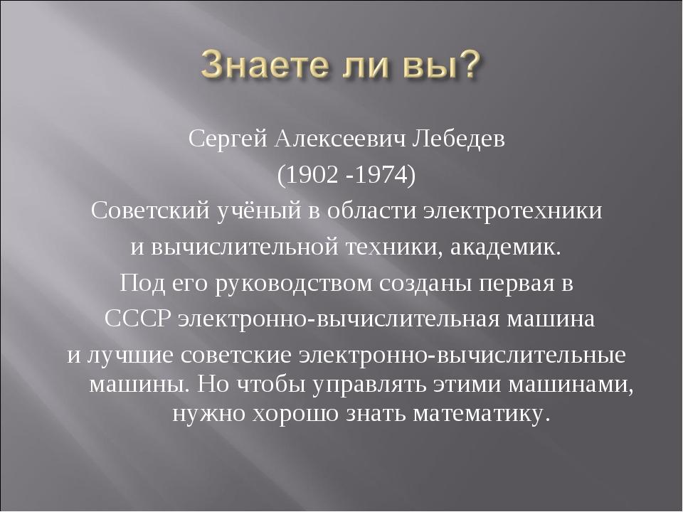 Сергей Алексеевич Лебедев (1902 -1974) Советский учёный в области электротехн...