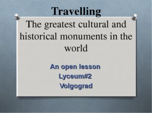 Travelling The greatest cultural and historical monuments in the world An ope