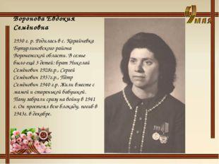 Воронова Евдокия Семёновна 1930 г. р. Родилась в с. Карайчевка Бутурлиновског