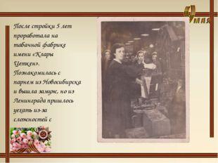 После стройки 5 лет проработала на табачной фабрике имени «Клары Цеткен». Поз