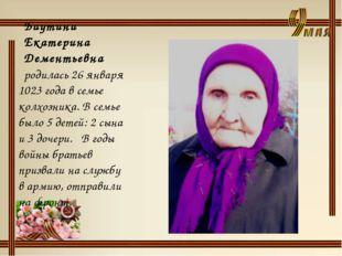 Баутина Екатерина Дементьевна родилась 26 января 1023 года в семье колхозника