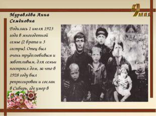 Муравлёва Анна Семёновна Родилась 1 июля 1923 года в многодетной семье (2 бра