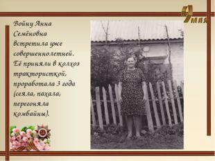 Войну Анна Семёновна встретила уже совершеннолетней. Её приняли в колхоз трак