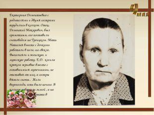 Екатерина Дементьевна с родителями и двумя сестрами трудились в колхозе. Отец