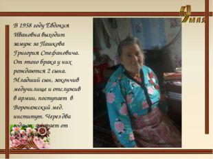 В 1958 году Евдокия Ивановна выходит замуж за Пашкова Григория Стефановича. О