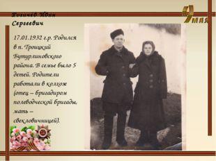 Рогачёв Иван Сергеевич 17.01.1932 г.р. Родился в п. Троицкий Бутурлиновского