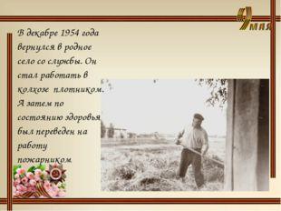 В декабре 1954 года вернулся в родное село со службы. Он стал работать в колх