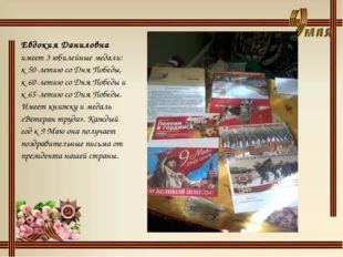 Евдокия Даниловна имеет 3 юбилейные медали: к 50-летию со Дня Победы, к 60-ле