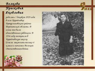 Волкова Прасковья Яковлевна родилась 7 декабря 1929 года в селе Карайчевка Бу