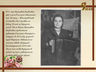 В 17 лет Прасковья Яковлевна уже имела в колхозе свекольный пай. Её отец – Жд