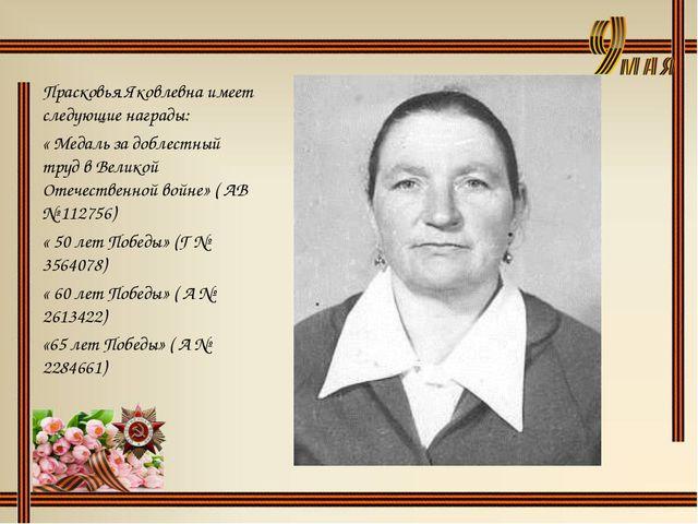 Прасковья Яковлевна имеет следующие награды: « Медаль за доблестный труд в Ве...