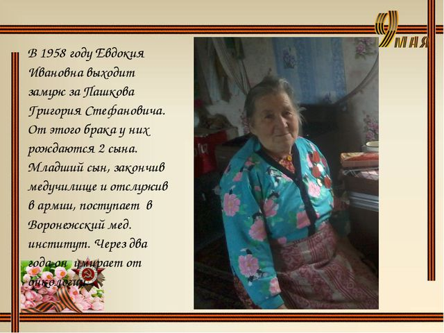 В 1958 году Евдокия Ивановна выходит замуж за Пашкова Григория Стефановича. О...