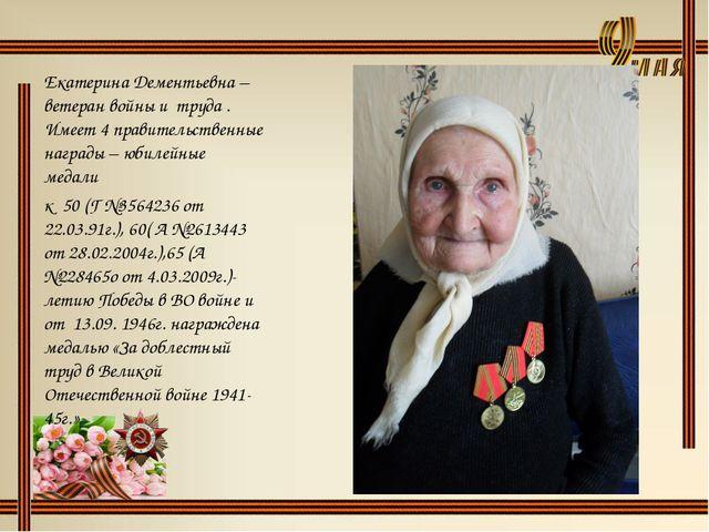 Екатерина Дементьевна – ветеран войны и труда . Имеет 4 правительственные наг...