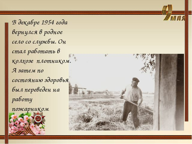 В декабре 1954 года вернулся в родное село со службы. Он стал работать в колх...