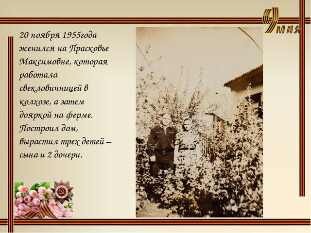 20 ноября 1955года женился на Прасковье Максимовне, которая работала свеклови...