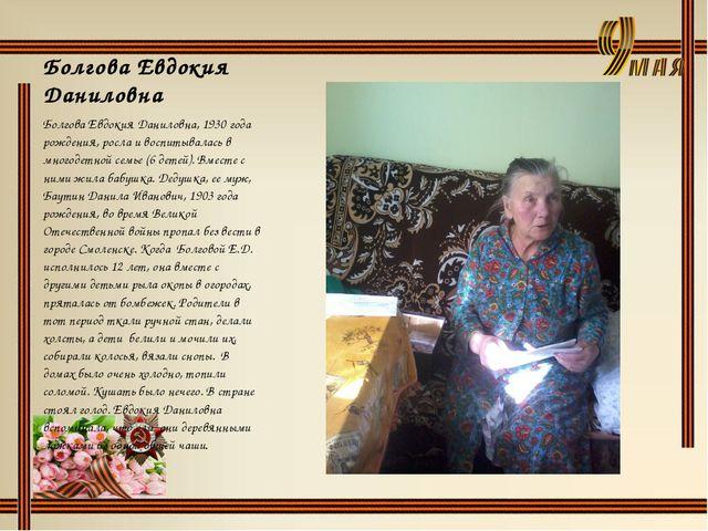 Болгова Евдокия Даниловна Болгова Евдокия Даниловна, 1930 года рождения, росл...