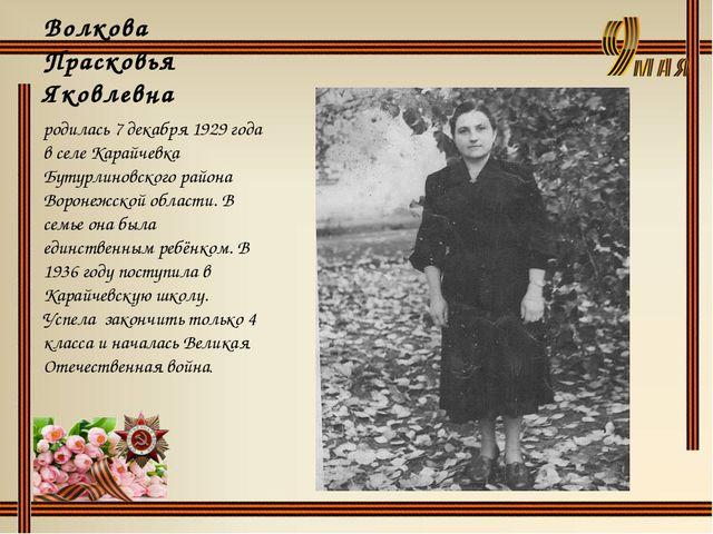 Волкова Прасковья Яковлевна родилась 7 декабря 1929 года в селе Карайчевка Бу...