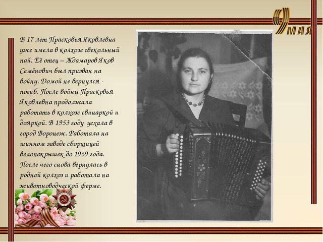 В 17 лет Прасковья Яковлевна уже имела в колхозе свекольный пай. Её отец – Жд...