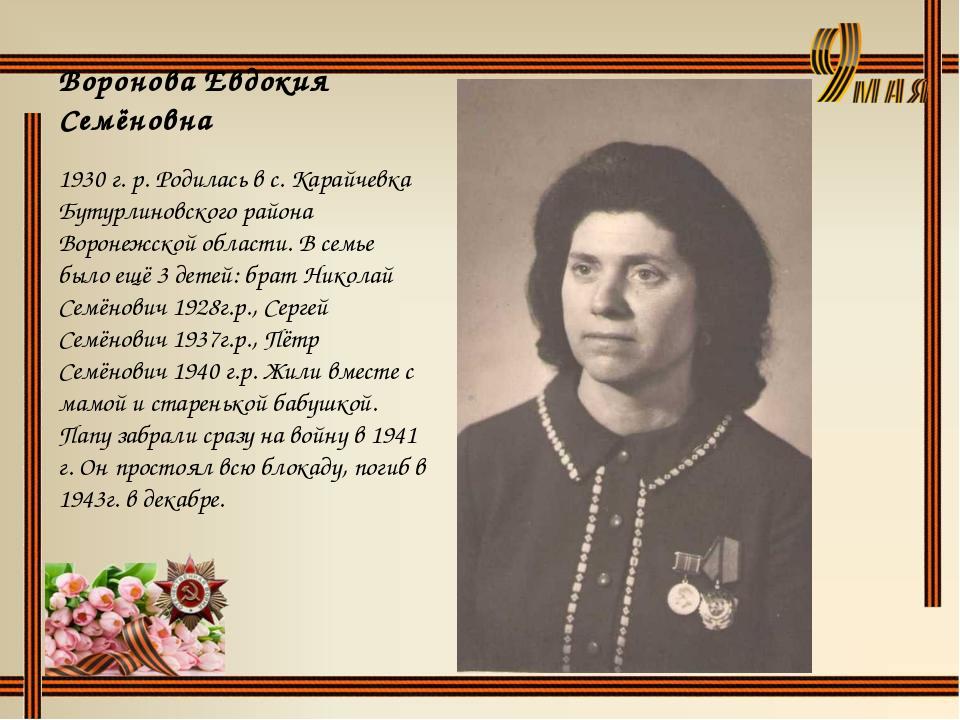 Воронова Евдокия Семёновна 1930 г. р. Родилась в с. Карайчевка Бутурлиновског...