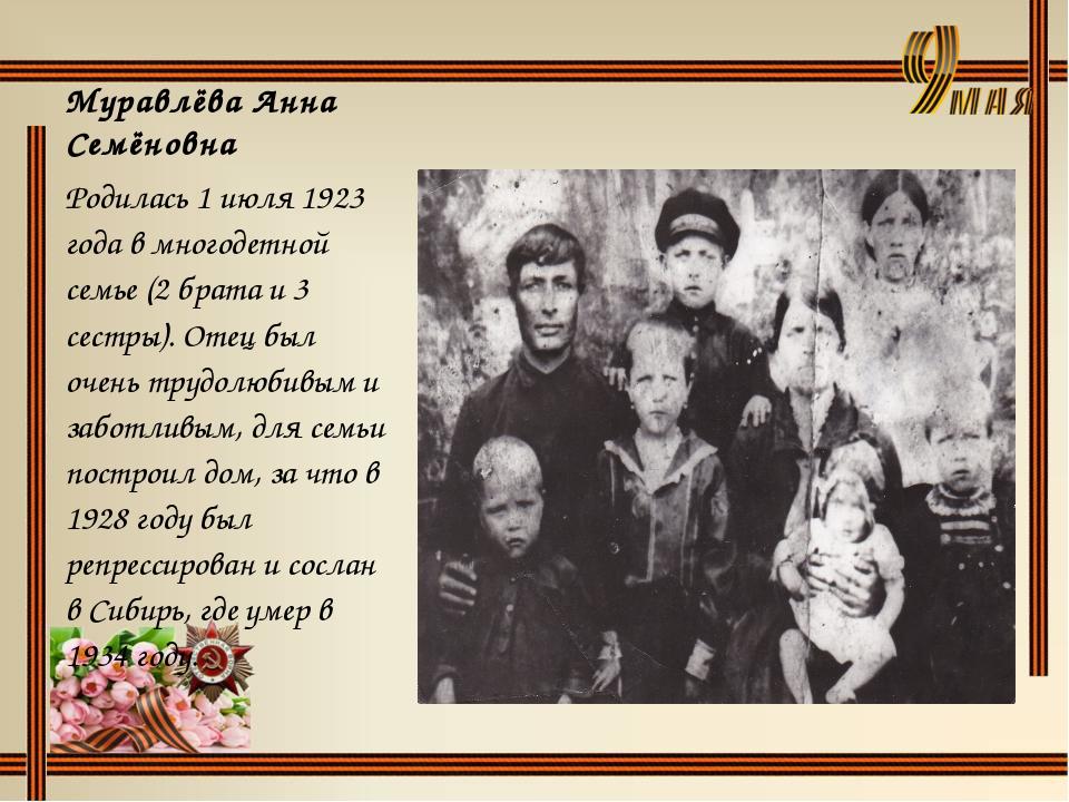 Муравлёва Анна Семёновна Родилась 1 июля 1923 года в многодетной семье (2 бра...