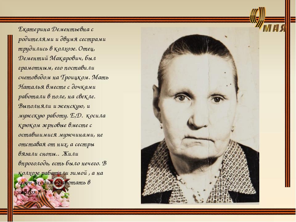 Екатерина Дементьевна с родителями и двумя сестрами трудились в колхозе. Отец...