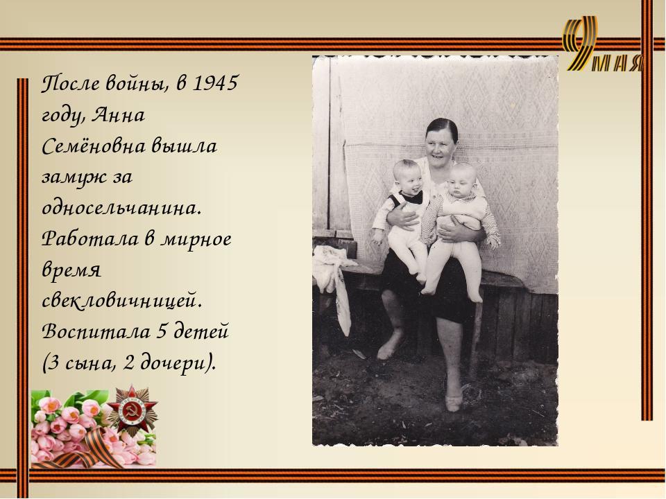 После войны, в 1945 году, Анна Семёновна вышла замуж за односельчанина. Работ...