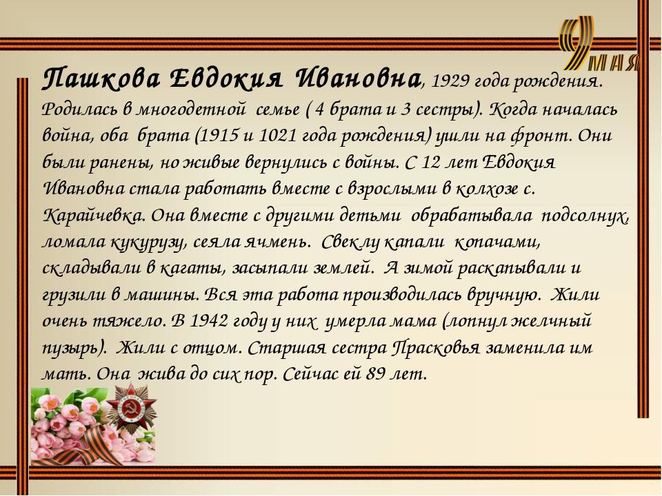 Пашкова Евдокия Ивановна, 1929 года рождения. Родилась в многодетной семье (...