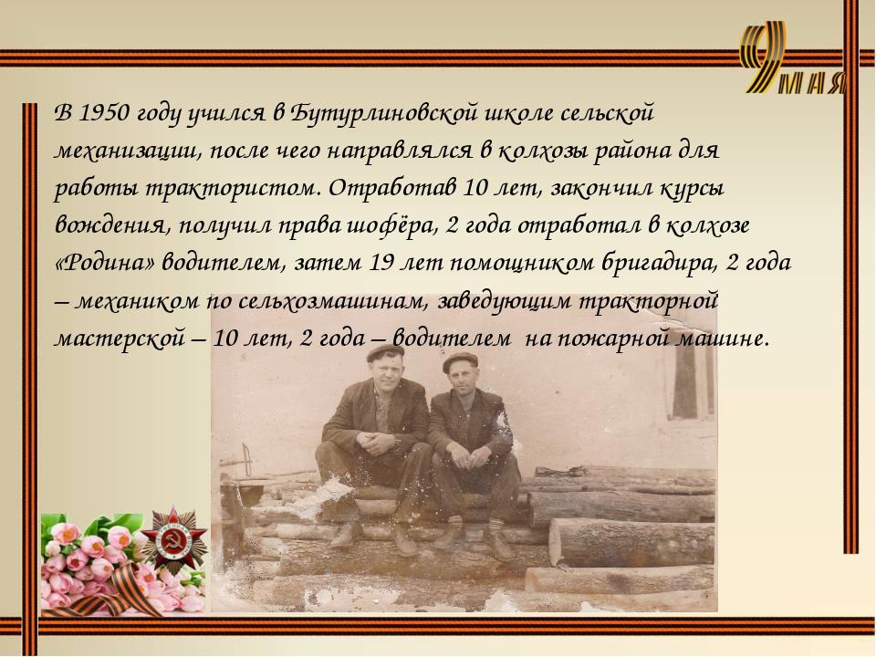 В 1950 году учился в Бутурлиновской школе сельской механизации, после чего на...