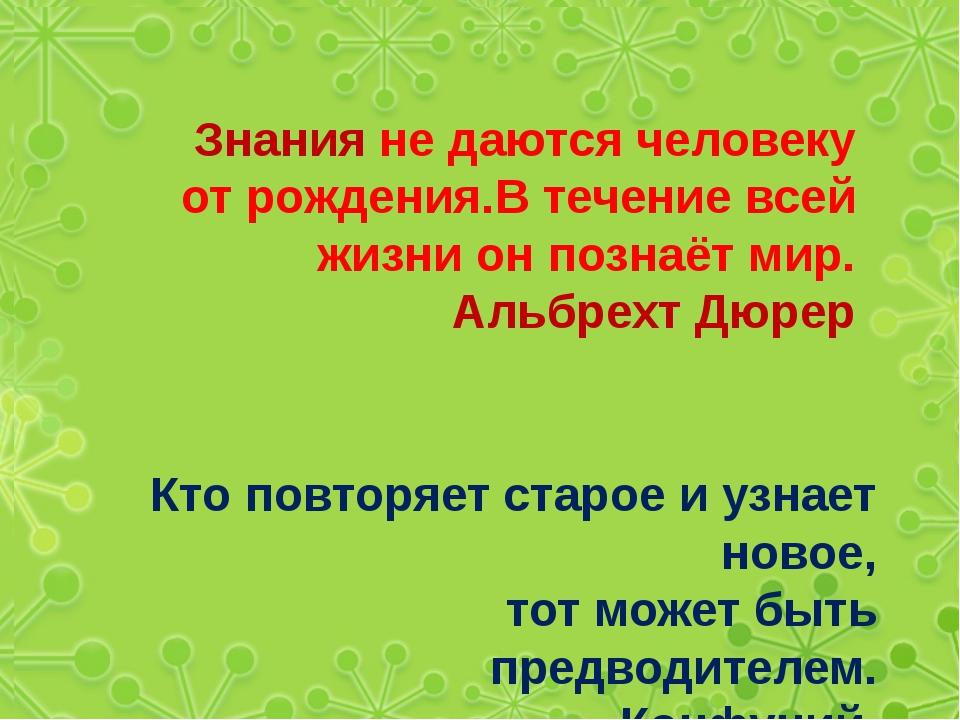 Знания не даются человеку от рождения.В течение всей жизни он познаёт мир. А...