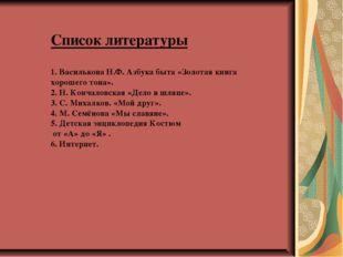 Список литературы 1. Василькова Н.Ф. Азбука быта «Золотая книга хорошего тон